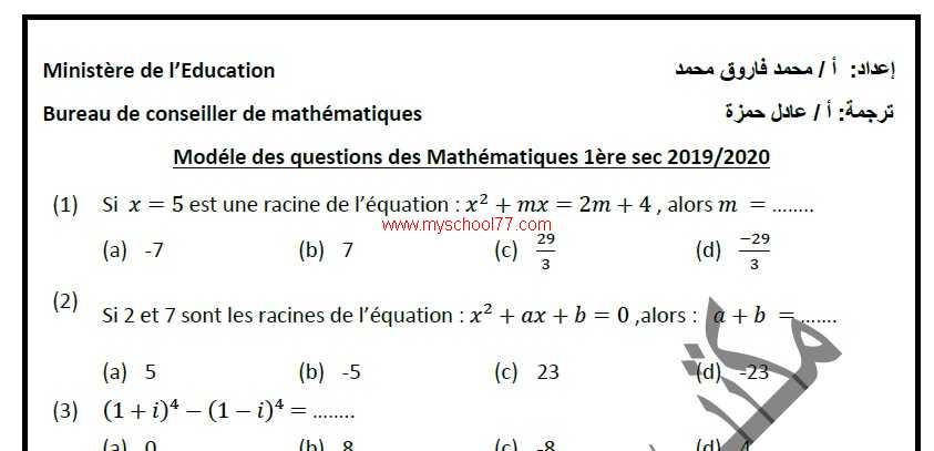 نماذج امتحان الرياضيات باللغة الفرنسية للصف الاول الثانوى ترم أول ٢٠٢٠ نظام جديد من مكتب المستشار