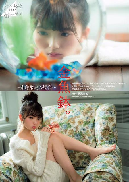 齋藤飛鳥 Saito Asuka 乃木坂46 Nogizaka46 Outside School Girls Vol 2 01