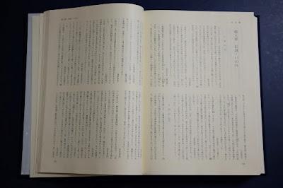 生坂村誌 歴史・民俗編 伝説・いわれ