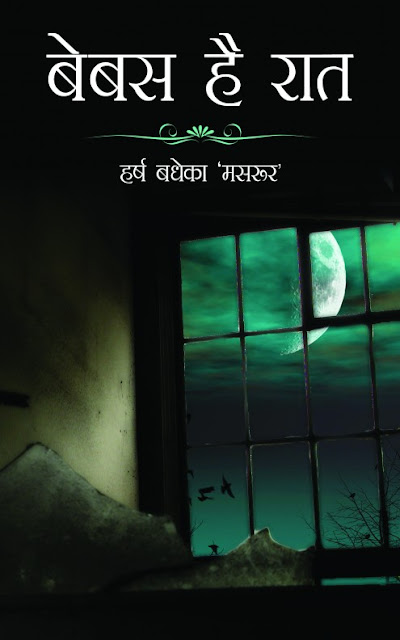 Book Review : Bebas Hai Raat (बेबस है रात) - Harsh Badheka 'Masroor'