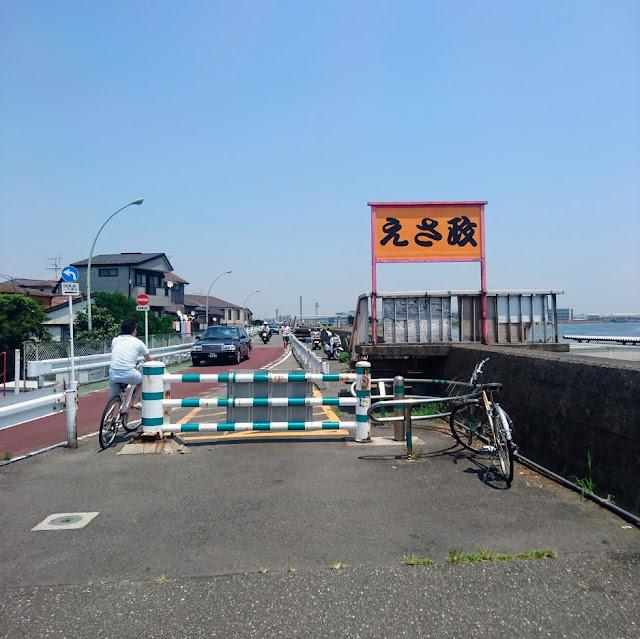 多摩川 羽田