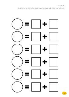 حمل كراسة الرياضيات للصف الاول الابتدائي الترم الثاني 2019