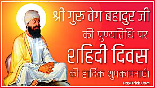 Shree Guru Tegh Bahadur Shaheedi Diwas 2019 Information in Hindi