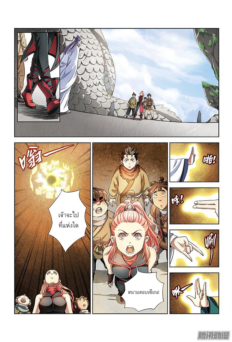 อ่านการ์ตูน Call Me God! 19 ภาพที่ 4