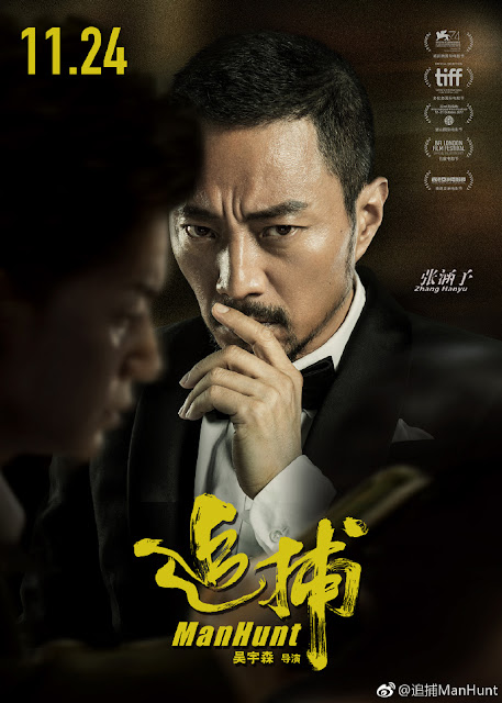 ManHunt Movie Poster Zhang Hanyu