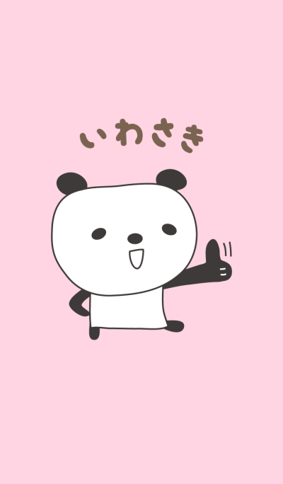 Iwasaki 위한 귀여운 팬더 테마