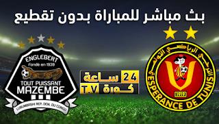 مشاهدة مباراة الترجي ومازيمبي بث مباشر بتاريخ 04-05-2019 دوري أبطال أفريقيا