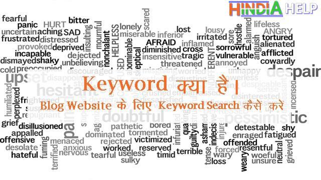 Keyword क्या है Blog website के लिए keyword search कैसे करें