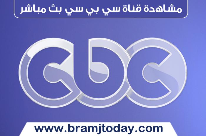 مشاهدة قناة سي بي سي بث مباشر CBC LIVE بدون انقطاع