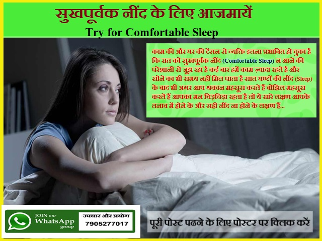 सुखपूर्वक नींद के लिए आजमायें-Try for Comfortable Sleep