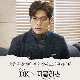 DK – 저글러스 OST Part.4.mp3
