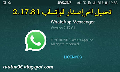 Telecharger Virsion whatsapp 2.17.81