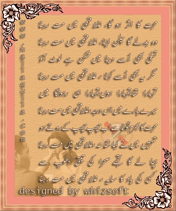 Urdu Loving Mohabat Ghazal Urdu Best Love Poetry With Picture