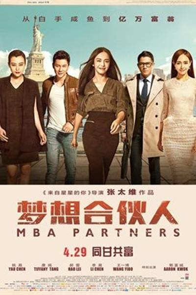 Miss Partners - 商学院合伙人 / 青春合伙人 full movie