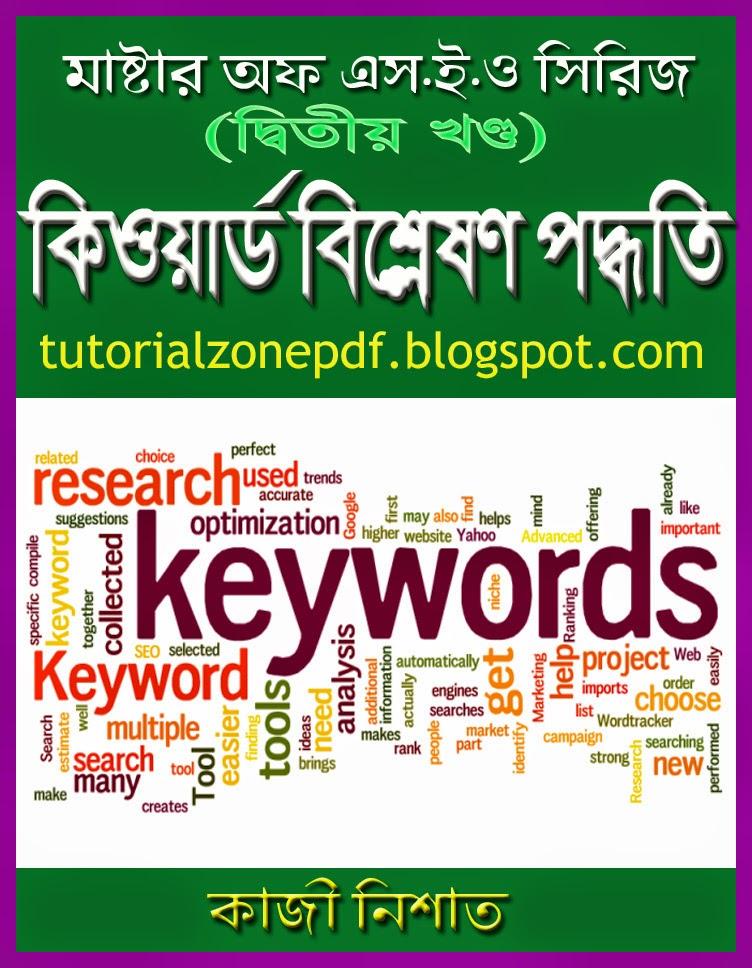 Tutorial microsoft bangla 2010 pdf word