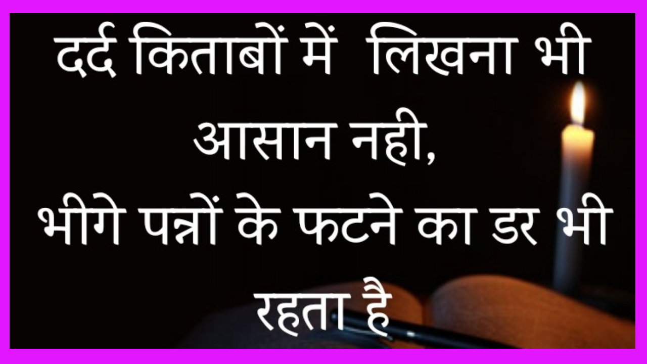 Best 10+ Hindi Photo Shayri New Shayri On Image 2018 - GK in