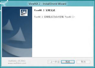 ViewNX 2 可以順利安裝