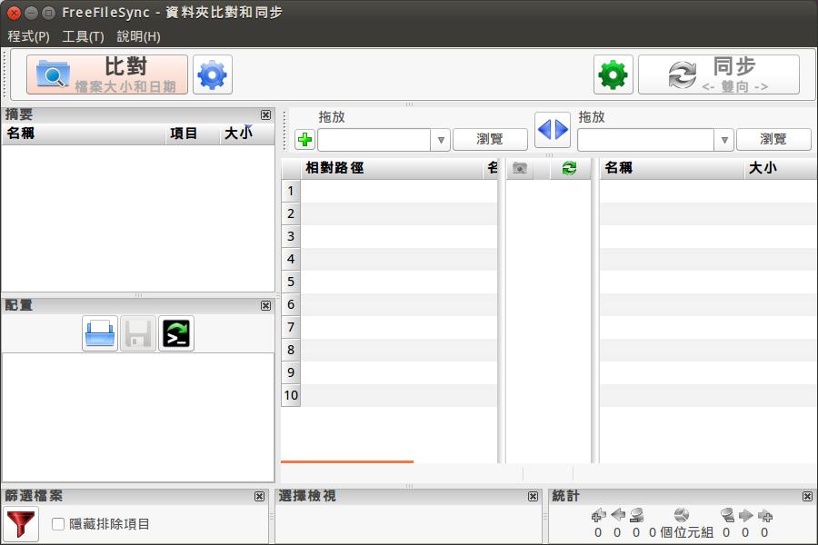 [Ubuntu] FreeFileSync檔案備份同步