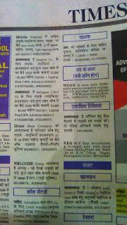 News Paper के फर्ज़ी Advertisements