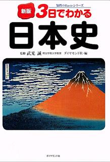 3日で分る日本史 [3-nichi de Wakaru Nihonshi]