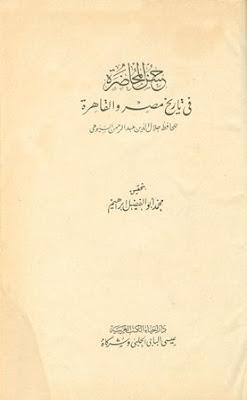 حسن المحاضرة في تاريخ مصر والقاهرة - جلال الدين السيوطي