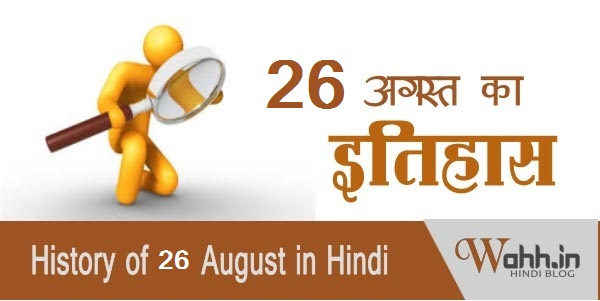 26-august-Aaj-Ka-itihaas-History