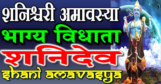 आज हैं शनिश्चरी अमावस्या  Shaneshwari Amavasya  भाग्य विधाता शनिदेव