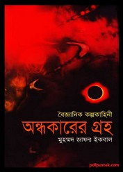 Andhokarer Groho by Muhammed Zafar Iqbal ebook
