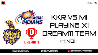 IPL 2018 | MI VS KKR | PLAYING XI | DREAM11 TEAM | #DC-15