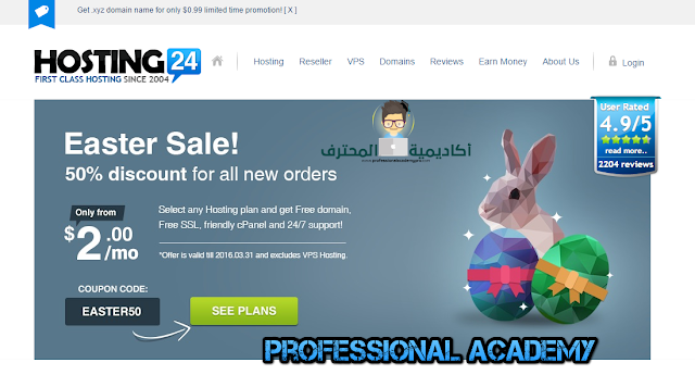 شراء ارخص استضافة ودومين مجانى - hosting24