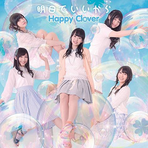 [Single] Happy Clover – 明日でいいから (2016.05.25/MP3/RAR)