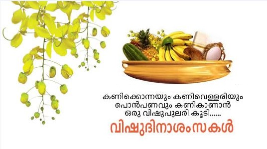Vishu Messages, Images and Wishes
