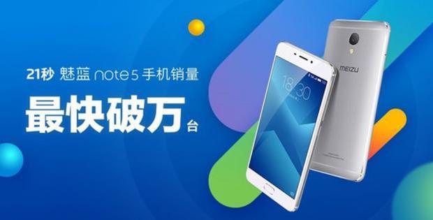 Meizu M5 Note đạt số lượng bán kỉ lục - 160760