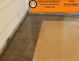 Al Cobra Egyptian marble mely brown