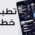عدنا : تطبيق خرافي خطير جدا تحتاجه كثيرا في هاتفك سارع لتحميله الأن 2018