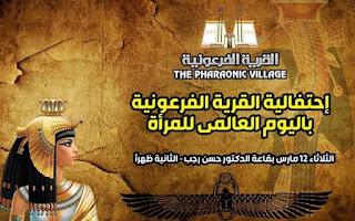 إحتفال الفرعونية باليوم العالمي للمرأة يوم الثلاثاء القادم
