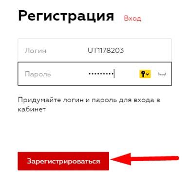 Регистрация на официальном сайте United Traders 4