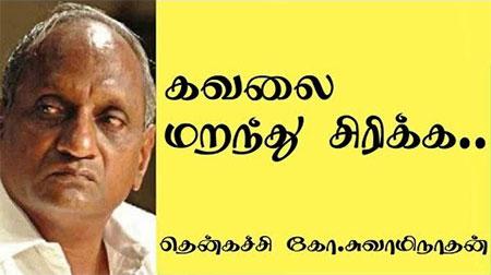 Thenkatchi Ko Swaminathan Funny Speech