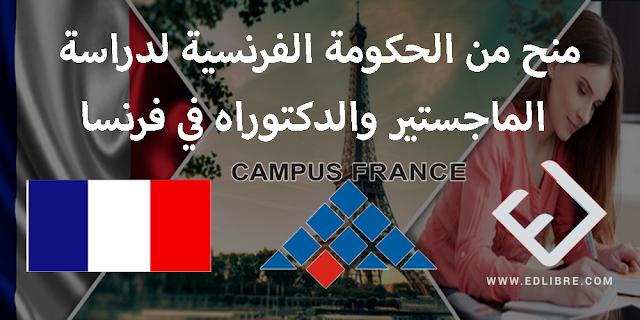 منحة ممولة بالكامل للدراسة في فرنسا مع راتب شهري وتذاكر السفر