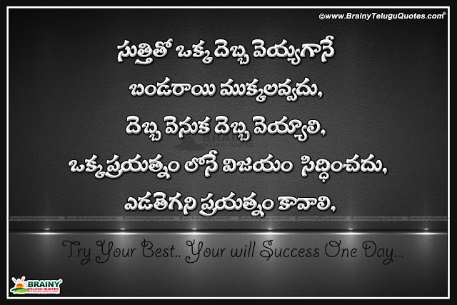 Here is inspirational quotes in Telugu,inspirational quotes about life in Telugu,inspirational quotes for students in Telugu,inspirational quotes about love in Telugu,short inspirational quotes in Telugu,life quotes in Telugu,inspirational quotes images in Telugu,motivational quotes in Telugu,real life inspirational stories in Telugu,inspirational stories for students in Telugu,inspirational stories in hindi,inspirational stories of success in Telugu,true inspirational stories in Telugu,motivational stories in Telugu,funny inspirational stories in Telugu,motivational inspirational stories in Telugu
