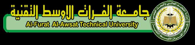 اعلان هام من جامعة الفرات الاوسط تعيين الاوائل / الف مبروك