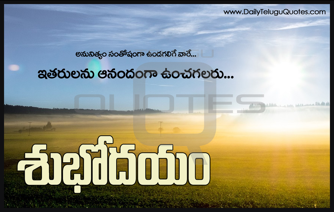 Inspirational Thoughts About Life Adorable Best Good Morning Quotes In Telugu Hd Wallpapers Best Life