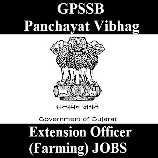 Gujarat Panchayat Service Selection Board, GPSSB, Gujarat, Gujarat Panchayat, Panchayat Vibhag, Extension Officer, Graduation, freejobalert, Sarkari Naukri, Latest Jobs, gpssb logo