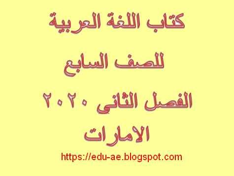 كتاب اللغة العربية للصف السابع الفصل الثانى 2020 الامارات