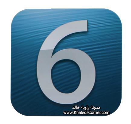 9078acdae لكثرة المتابعين الذين يرغبون بتجربة النظام الجديد لاجهزة الايفون والايبود  والايباد iOS 6 .. والذي اعلنت عنه شركة ابل في مؤتمر المطورين الاخير WWDC 12  .