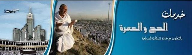 رابط الاستعلام عن نتيجة قرعة الحج السياحى 2019 بالرقم القومى - واسماء الفائزين