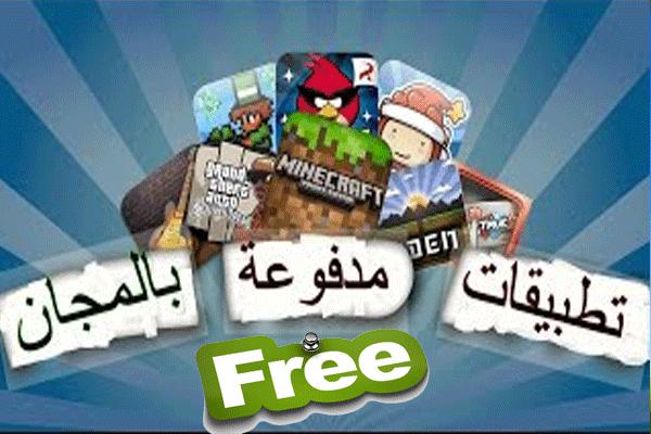 تطبيق تنزيل البرامج المدفوعة مجانا
