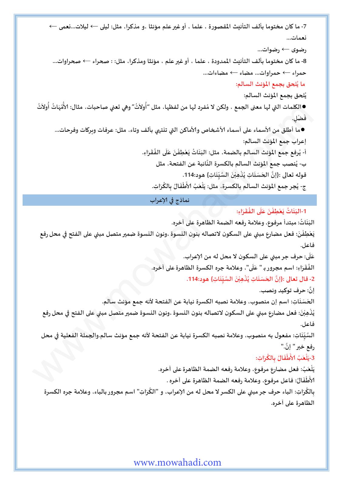 صوغ جمع المؤنث السالم و إعرابه-3