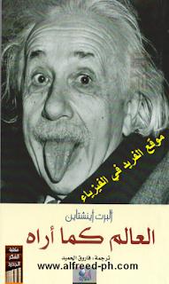 تحميل  كتاب البرت أينشتاين العالم كما أراه pdf تحميل  كتاب البرت اينشتاين العالم كما اراه pdf كتب فيزياء