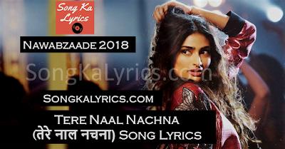 tere-naal-nachna-song-lyrics-nawabzade-athiya-badshah-sunanda-sharma